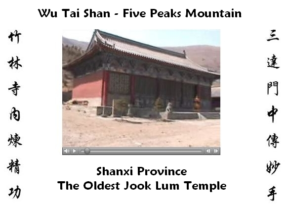 The Oldest Jook Lum Temple - Shanxi Wu Tai Shan!